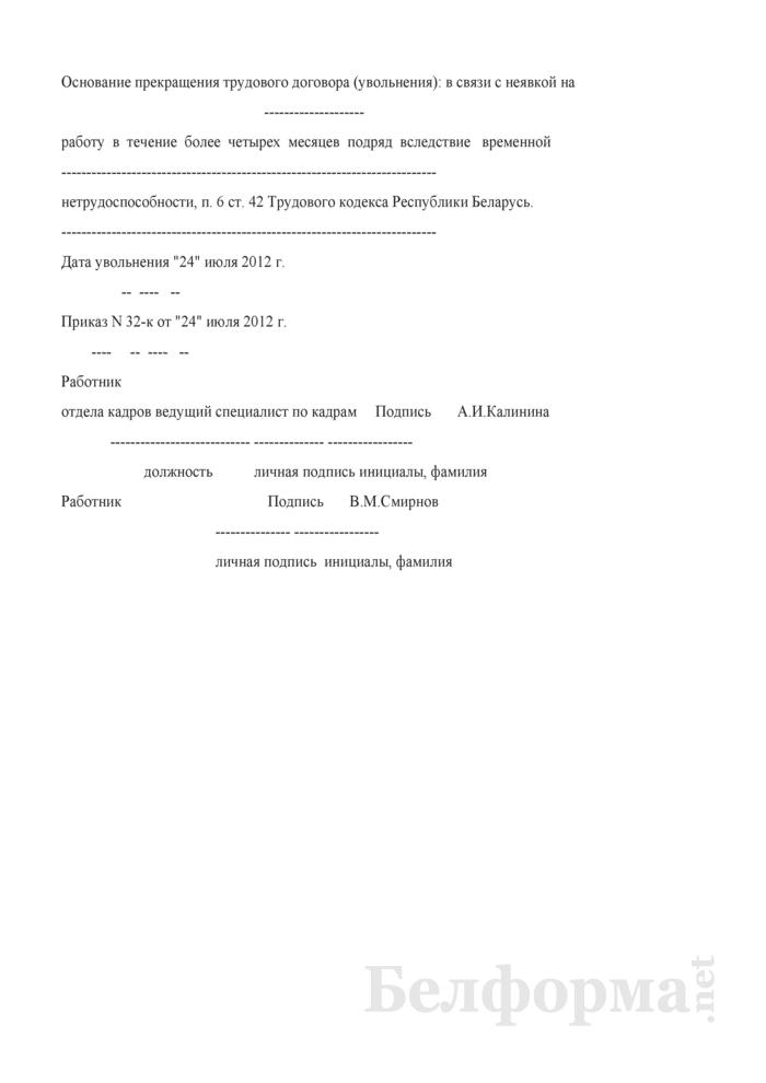 Запись об увольнении работника в соответствии с п. 6 ст. 42 ТК в личной карточке работника (Образец заполнения). Страница 1
