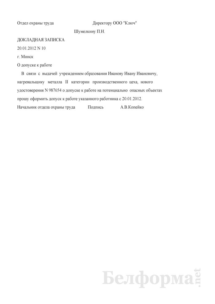 Докладная записка о допуске к работе работника, ранее отстраненного от работы на потенциально опасных объектах (Образец заполнения). Страница 1