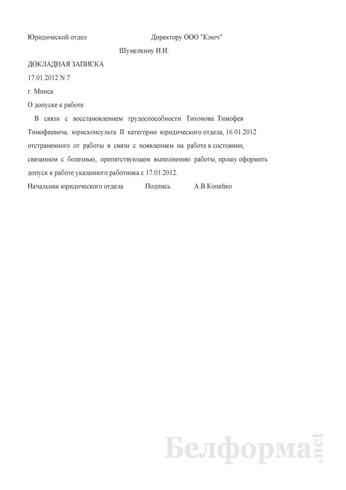 Докладная записка о допуске к работе ранее отстраненного работника, появившегося на работе в состоянии, связанном с болезнью, препятствующем выполнению работы (Образец заполнения). Страница 1
