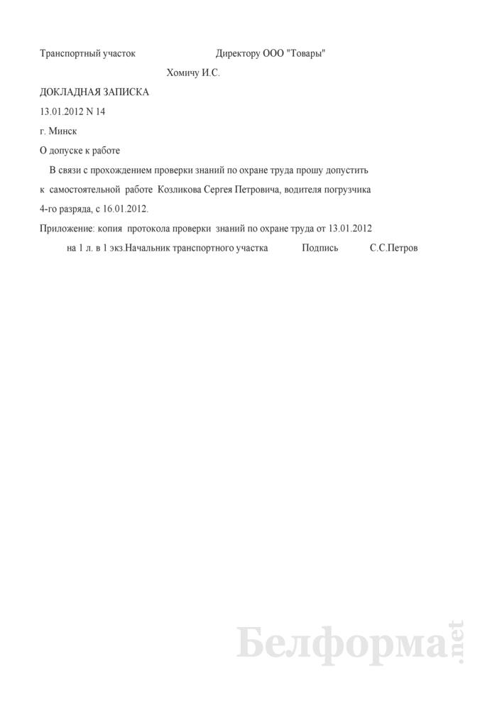 Докладная записка о допуске работника к самостоятельной работе (Образец заполнения). Страница 1