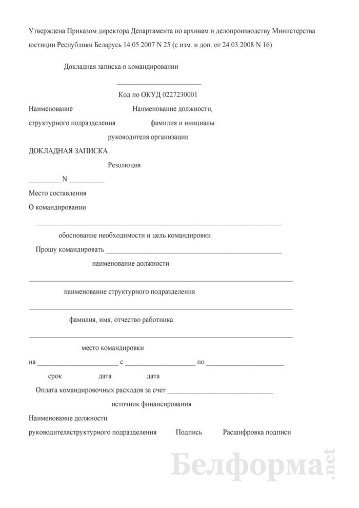 Докладная записка о командировании. Страница 1