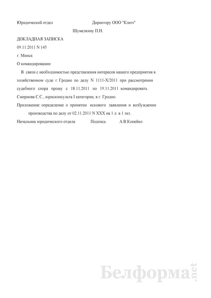 Докладная записка о командировании (Образец заполнения). Страница 1