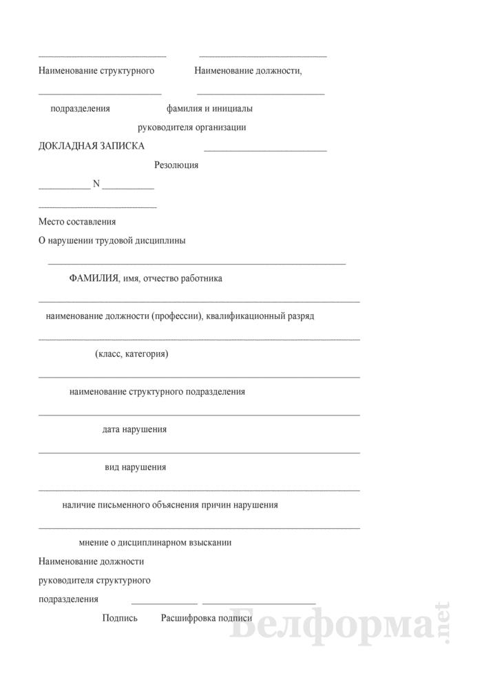Докладная записка о нарушении трудовой дисциплины. Страница 1