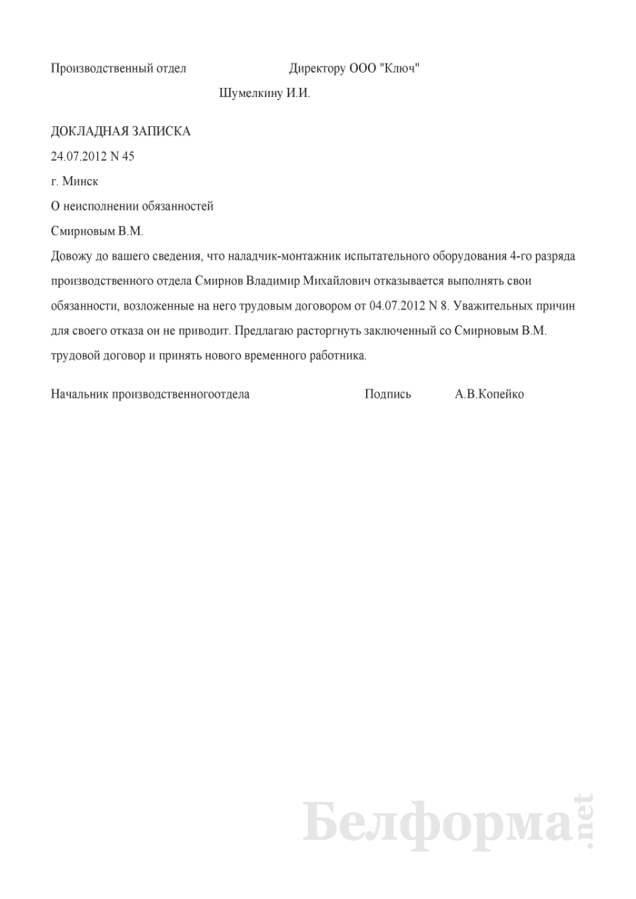 Докладная записка о неисполнении временным работником обязанностей, возложенных на него трудовым договором (Образец заполнения). Страница 1