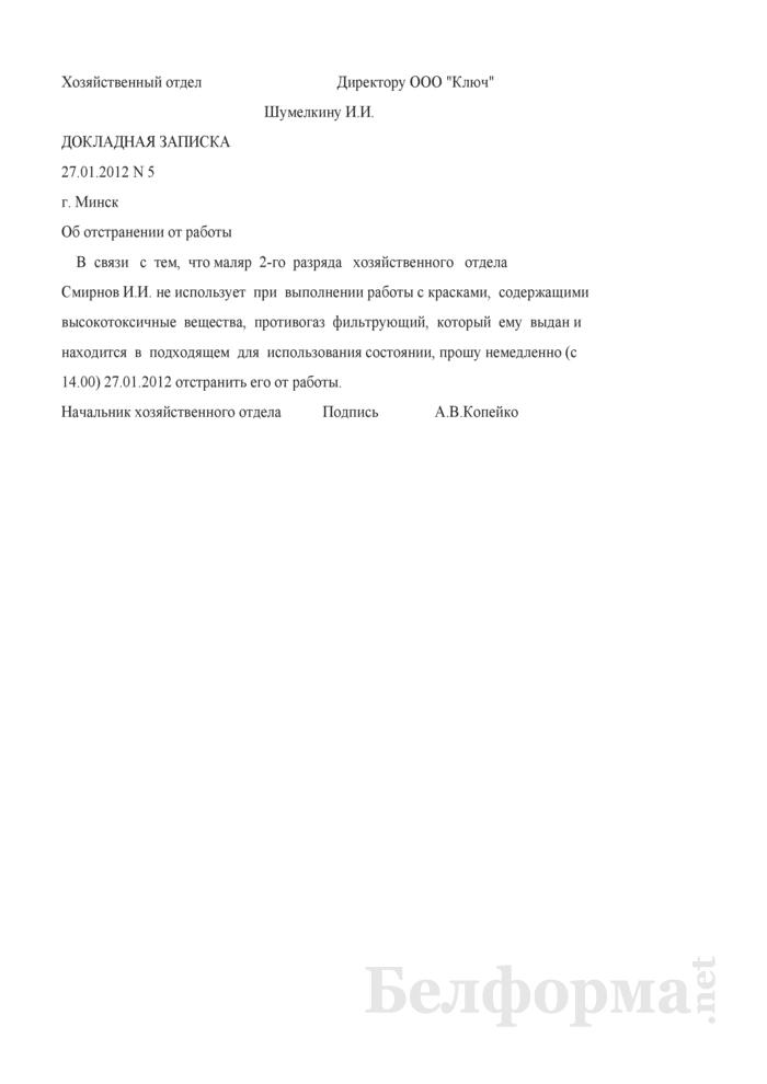 Докладная записка о необходимости отстранения работника от работы в связи с неиспользованием требуемых СИЗ, обеспечивающих безопасность труда (Образец заполнения). Страница 1