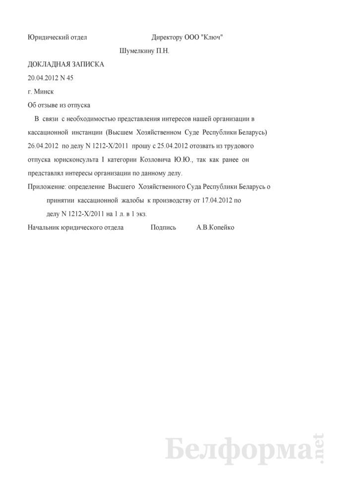 Докладная записка о необходимости отзыва работника из отпуска (Образец заполнения). Страница 1