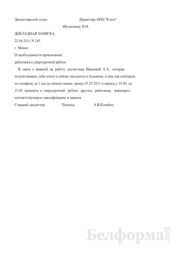 Докладная записка о необходимости привлечения работника к сверхурочной работе (Образец заполнения). Страница 1