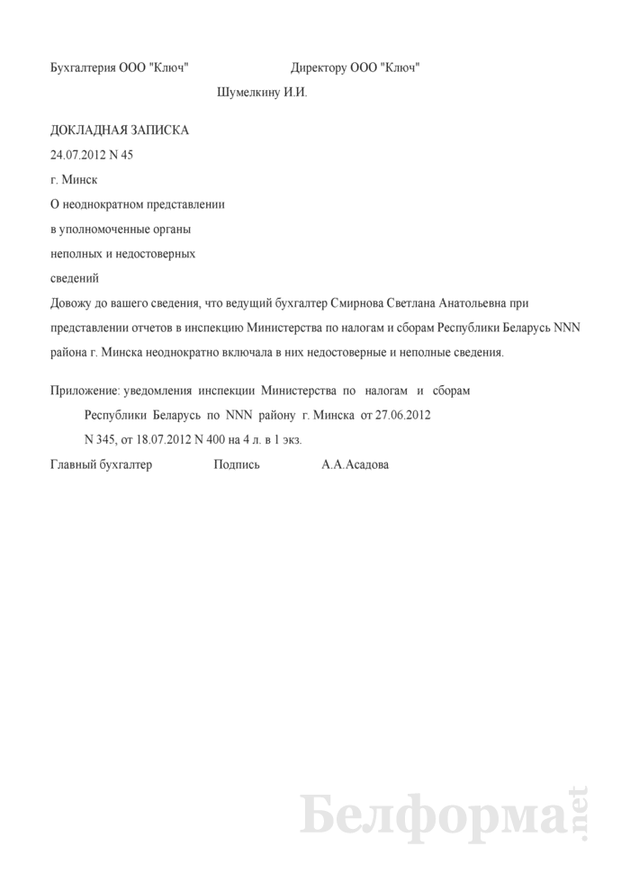 Докладная записка о неоднократном представлении в уполномоченные органы неполных либо недостоверных сведений (Образец заполнения). Страница 1