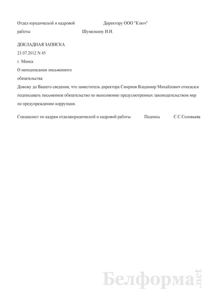 Докладная записка о неподписании работником письменного обязательства по выполнению предусмотренных законодательством мер по предупреждению коррупции (Образец заполнения). Страница 1