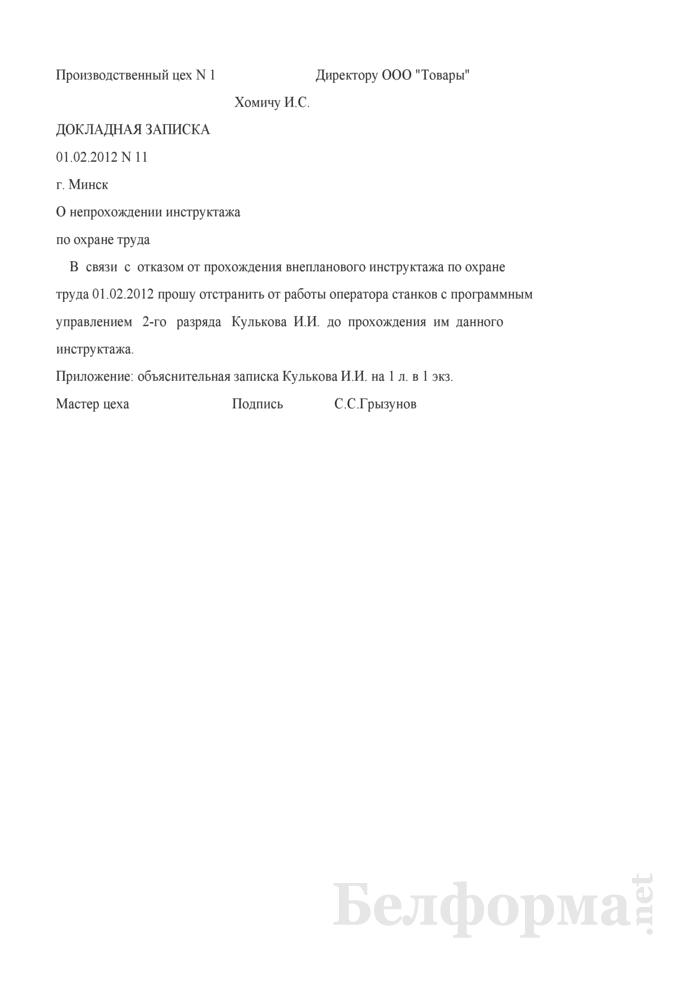 Докладная записка о непрохождении работником инструктажа по охране труда (Образец заполнения). Страница 1