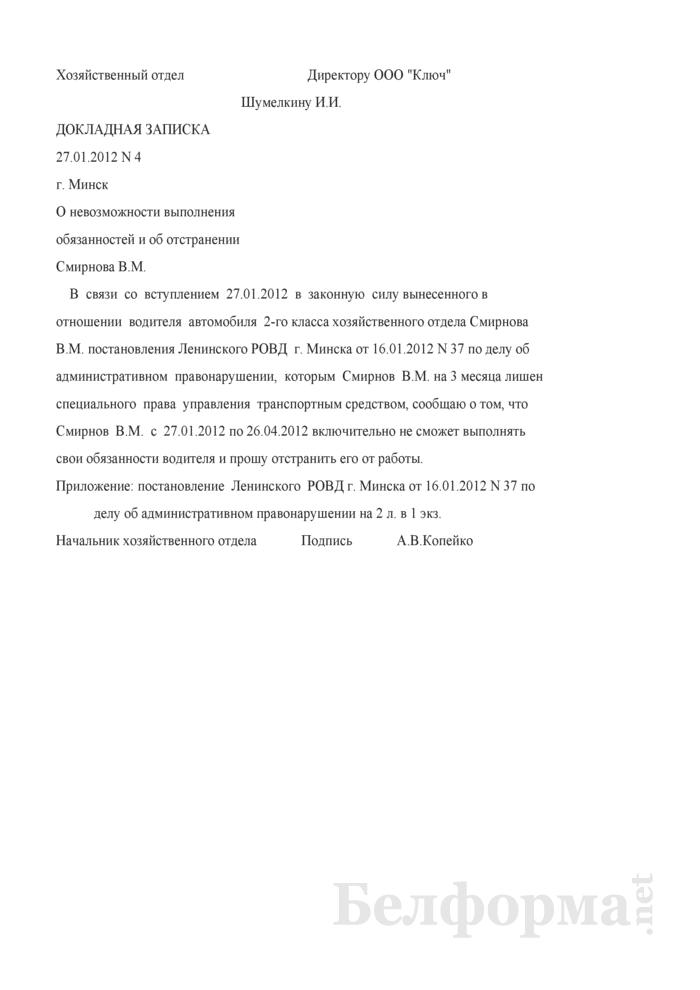 Докладная записка о невозможности выполнения трудовой функции работника (Образец заполнения). Страница 1
