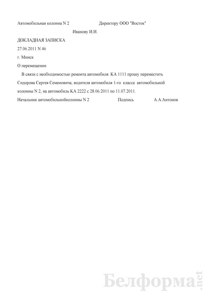 Докладная записка о перемещении (Образец заполнения). Страница 1