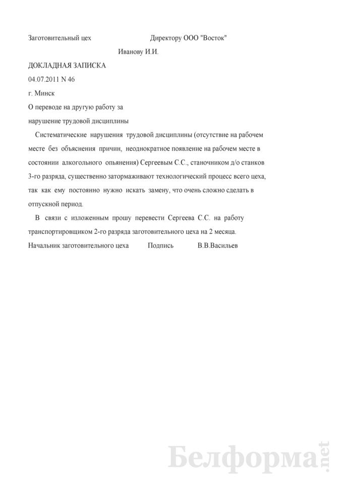 Докладная записка о переводе на другую работу за нарушение трудовой дисциплины (Образец заполнения). Страница 1