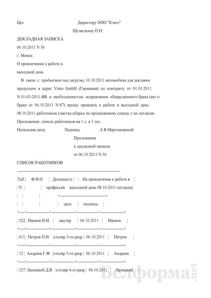 Докладная записка о привлечении к работе в выходной день (Образец заполнения). Страница 1