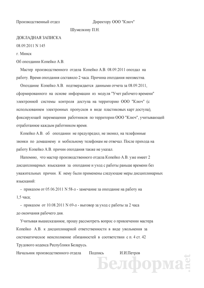 Докладная записка об опоздании работника на работу (Образец заполнения). Страница 1