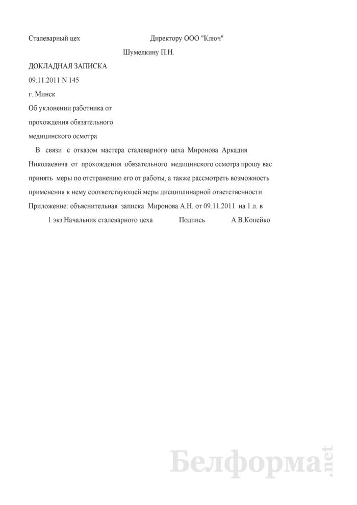 Докладная записка об уклонении работника от прохождения обязательного медицинского осмотра (Образец заполнения). Страница 1