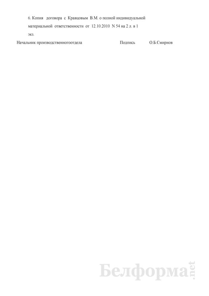 Докладная записка об установлении материального ущерба (Образец заполнения). Страница 2