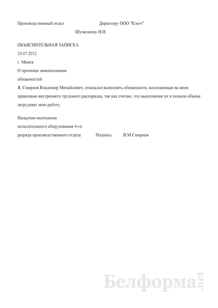 Объяснительная записка о неисполнении временным работником обязанностей, возложенных на него правилами внутреннего трудового распорядка (Образец заполнения). Страница 1