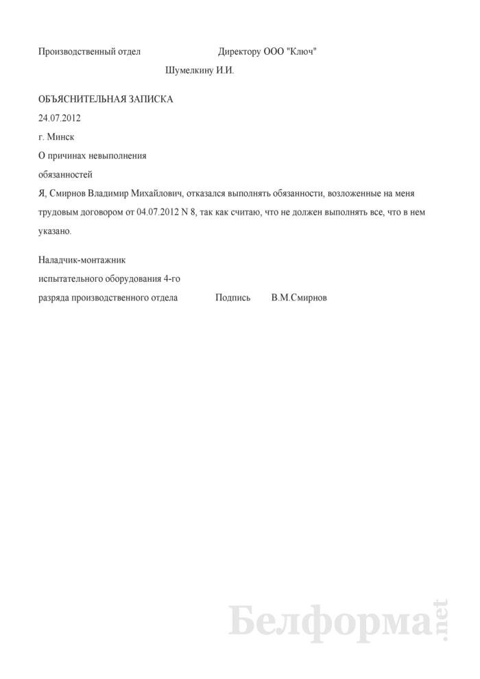 Объяснительная записка о неисполнении временным работником обязанностей, возложенных на него трудовым договором (Образец заполнения). Страница 1