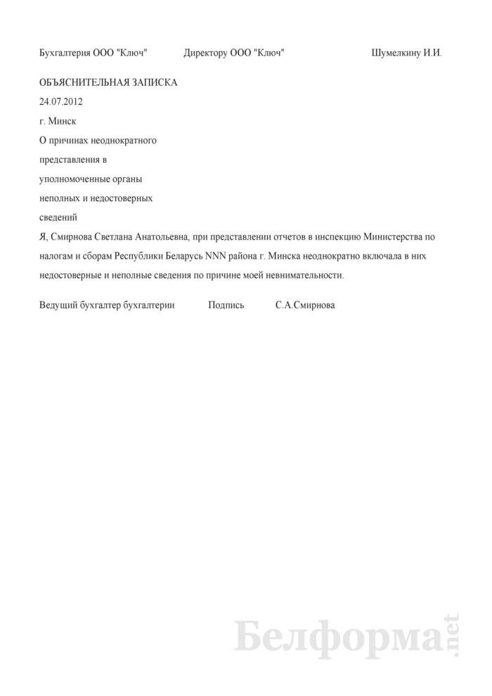 Объяснительная записка о неоднократном представлении в уполномоченные органы неполных либо недостоверных сведений (Образец заполнения). Страница 1