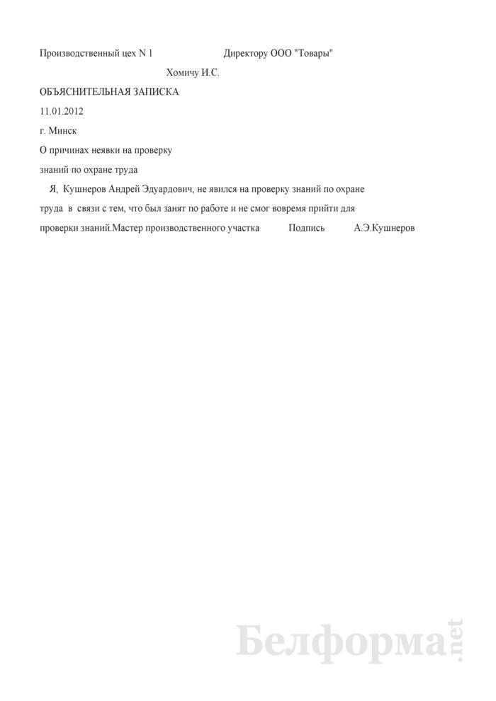 Объяснительная записка о непрохождении проверки знаний по охране труда (Образец заполнения). Страница 1