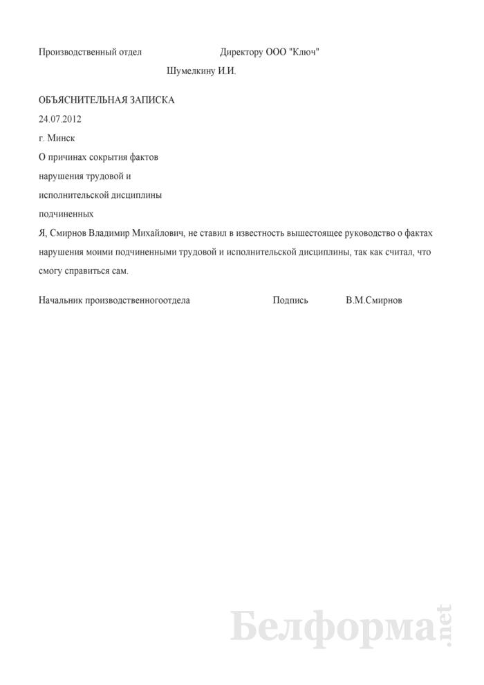 Объяснительная записка о причинах сокрытия фактов нарушения трудовой и исполнительской дисциплины подчиненных (Образец заполнения). Страница 1