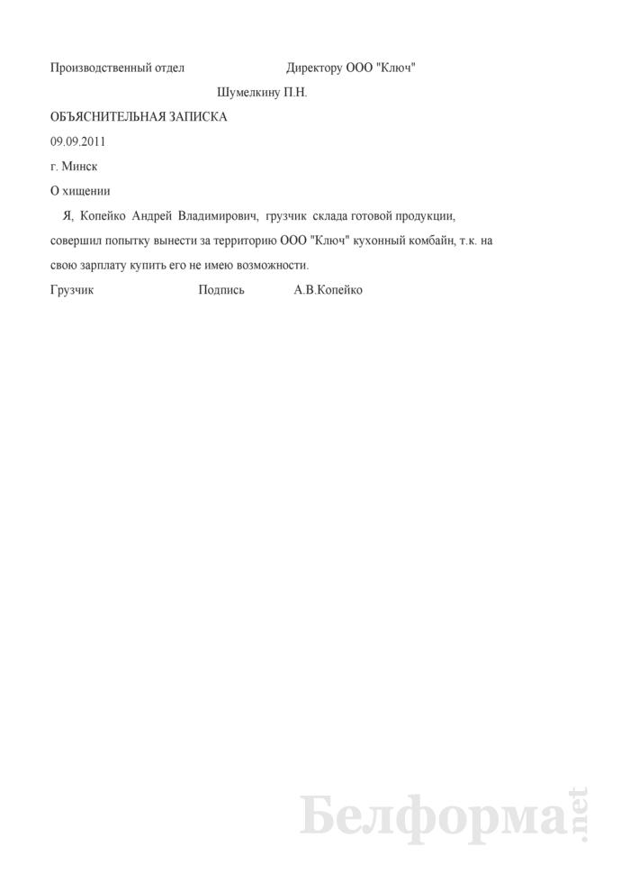 Объяснительная записка о совершении хищения (Образец заполнения). Страница 1