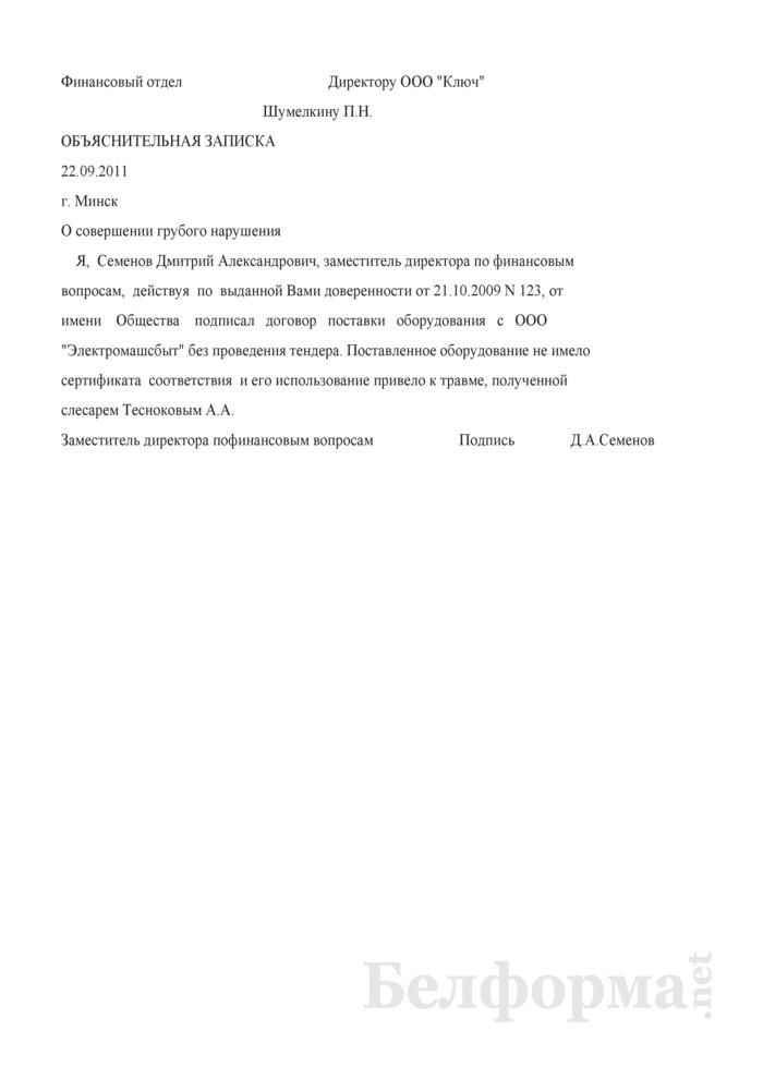 Объяснительная записка о совершении однократного грубого нарушения трудовых обязанностей заместителем руководителя (Образец заполнения). Страница 1