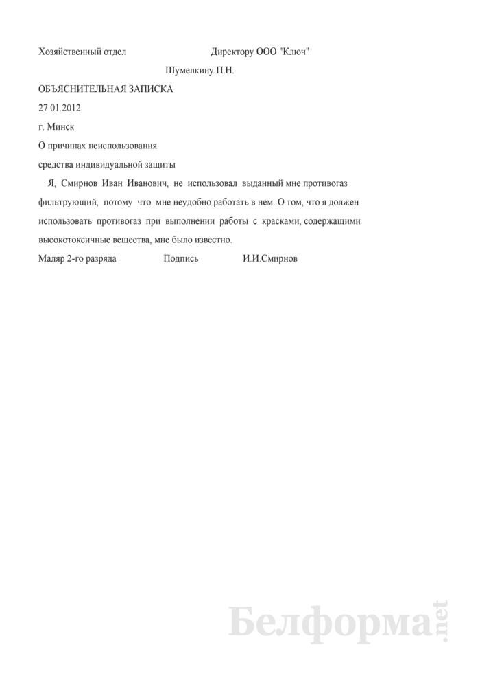 Объяснительная записка по факту неиспользования требуемых СИЗ, обеспечивающих безопасность труда (Образец заполнения). Страница 1
