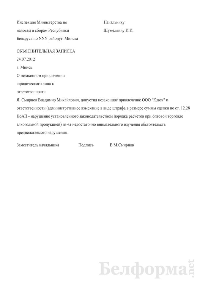 Объяснительная записка по факту незаконного привлечения юридического лица к ответственности (Образец заполнения). Страница 1