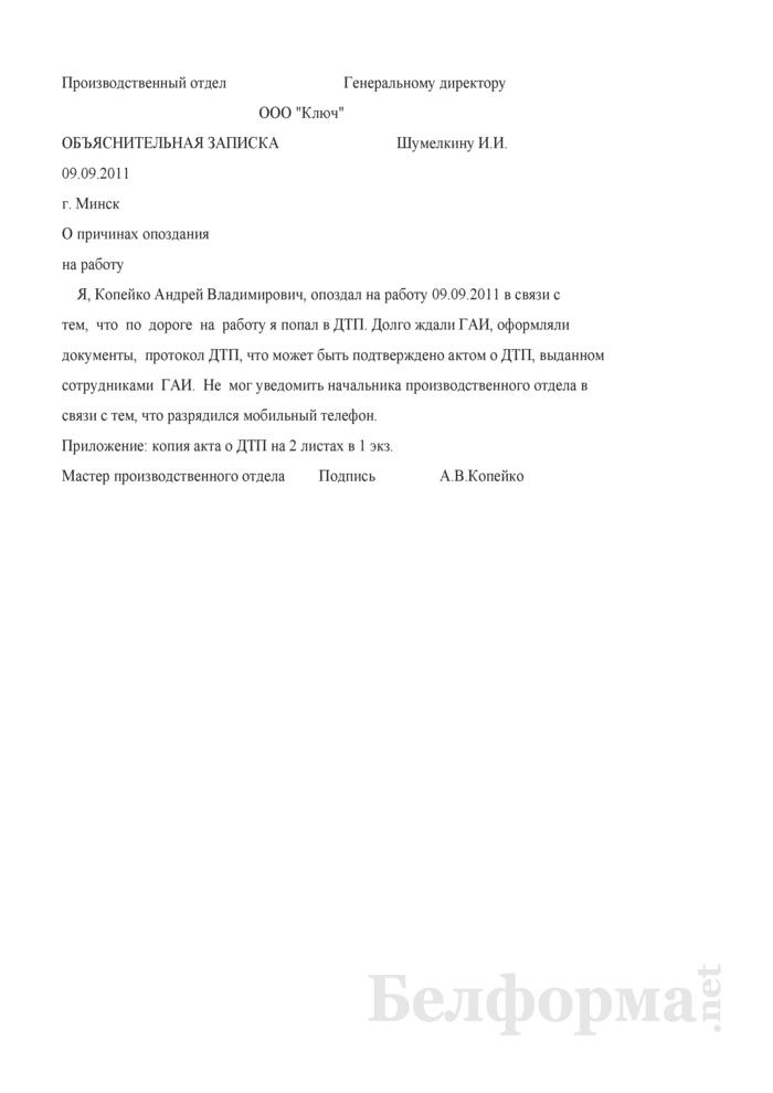 Объяснительная записка работника о причинах опоздания на работу (Образец заполнения). Страница 1