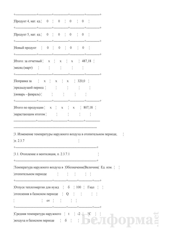 Пояснительная записка к отчету по форме 12-тэк (образец заполнения). Страница 3