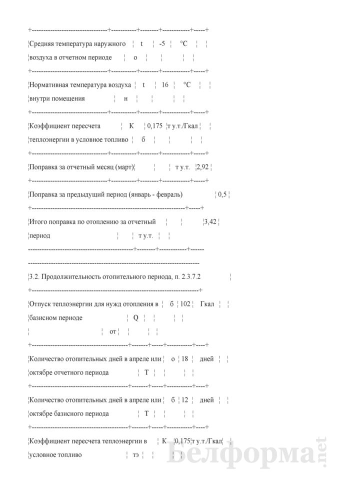 Пояснительная записка к отчету по форме 12-тэк (образец заполнения). Страница 4