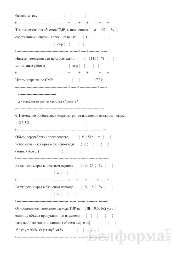 Пояснительная записка к отчету по форме 12-тэк (образец заполнения). Страница 6