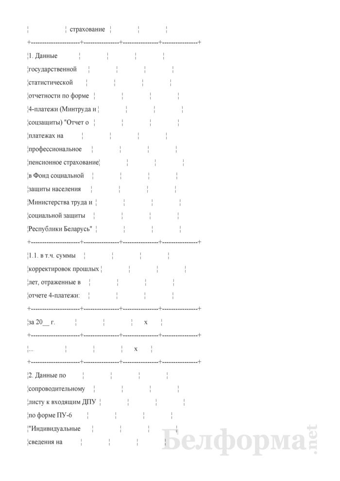 """Примерная форма пояснительной записки к сопроводительному листу к входящим документам персонифицированного учета, содержащим форму ПУ-6 """"Индивидуальные сведения на профессиональное пенсионное страхование"""". Страница 2"""