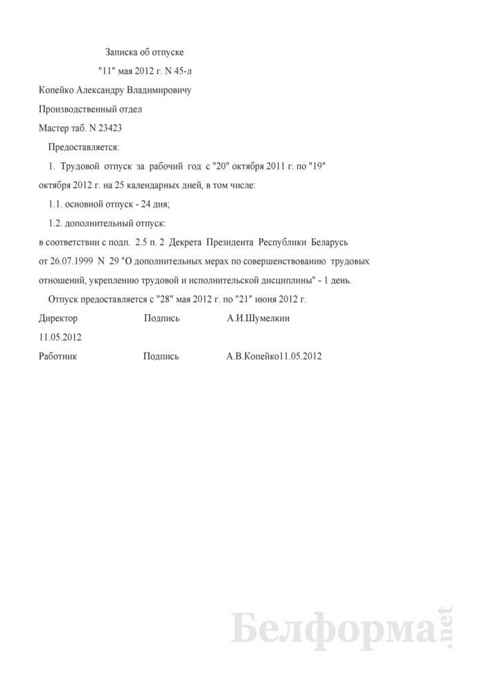 Записка об отпуске (Образец заполнения). Страница 1