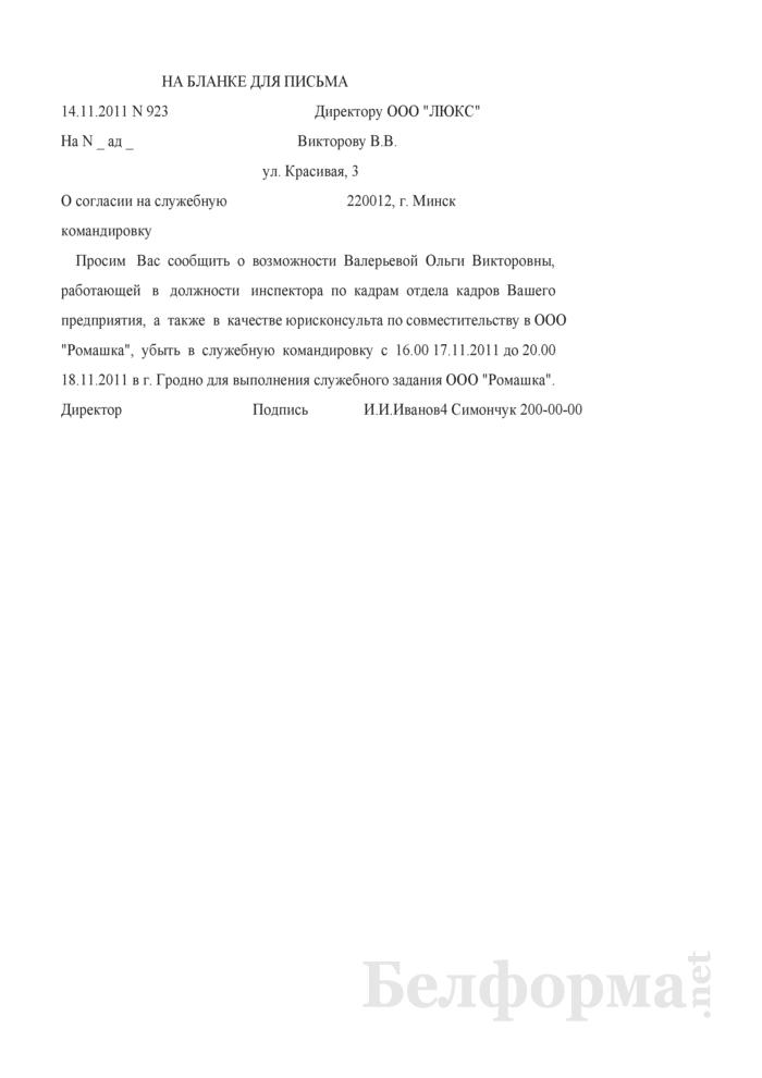 Письмо-запрос о согласии на служебную командировку (Образец заполнения). Страница 1