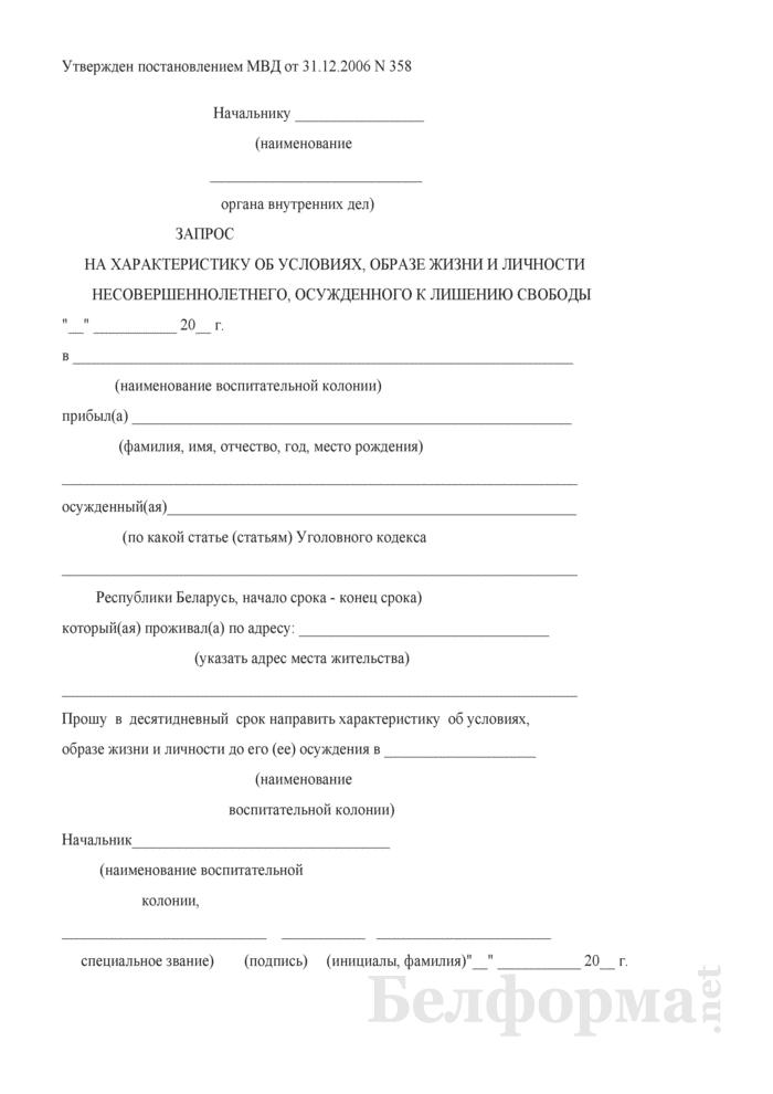 Запрос на характеристику об условиях, образе жизни и личности несовершеннолетнего, осужденного к лишению свободы. Страница 1