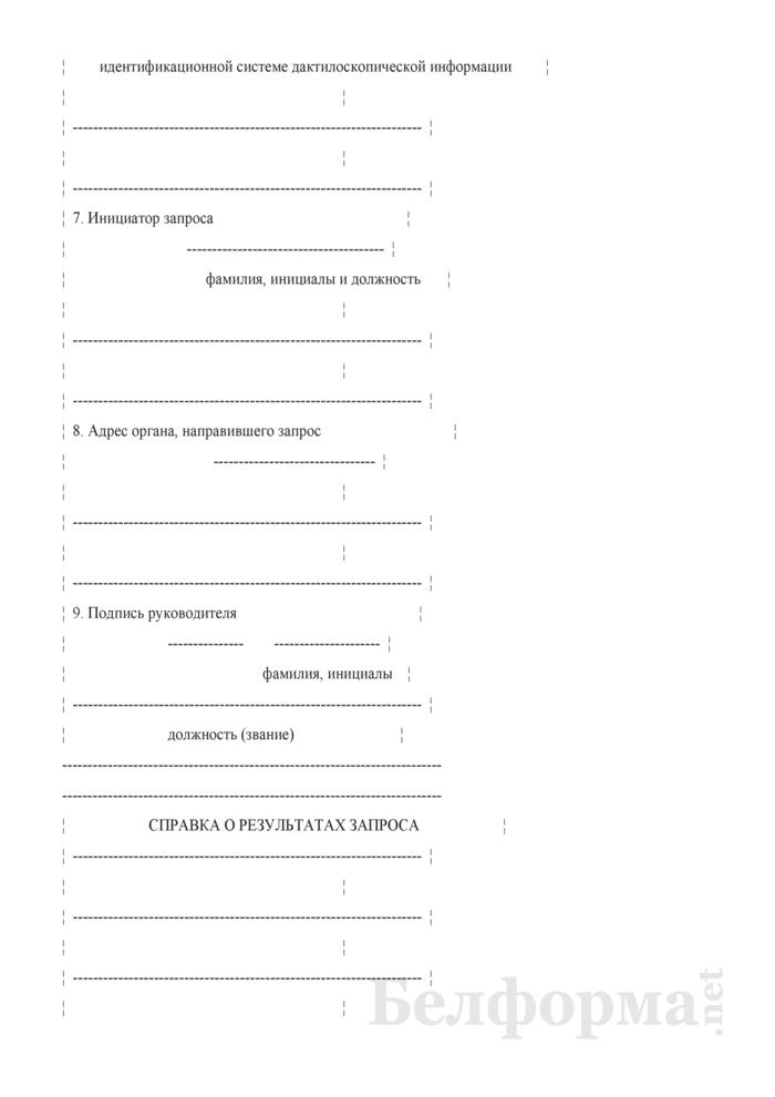 Запрос о предоставлении дактилоскопической информации. Страница 2