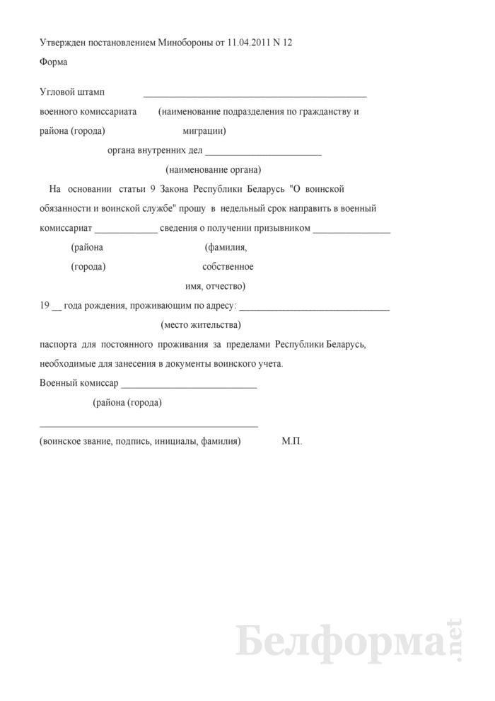 Запрос о выдаче призывнику паспорта для постоянного проживания за пределами Республики Беларусь. Страница 1