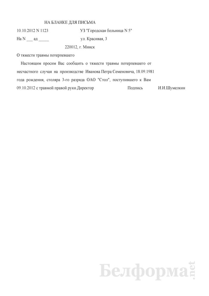 Запрос в организацию здравоохранения о тяжести травмы потерпевшего (Образец заполнения). Страница 1