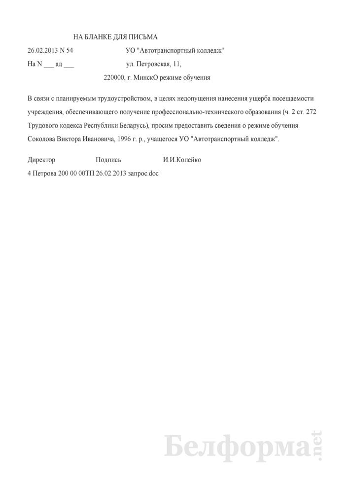 Запрос в учебное заведение (Образец заполнения). Страница 1