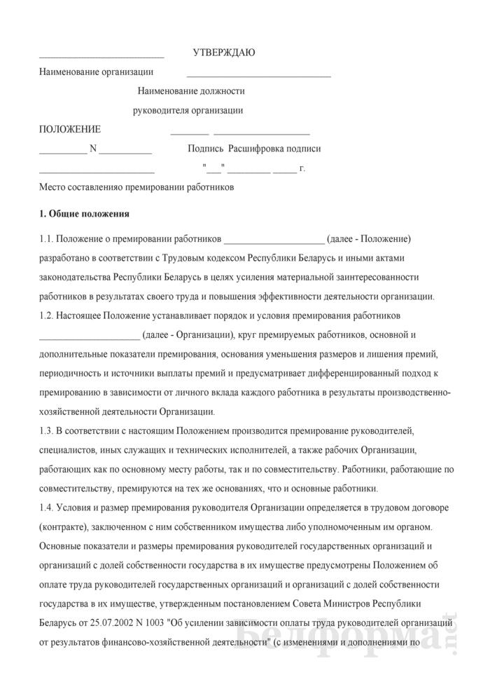 Положение о премировании работников. Страница 1