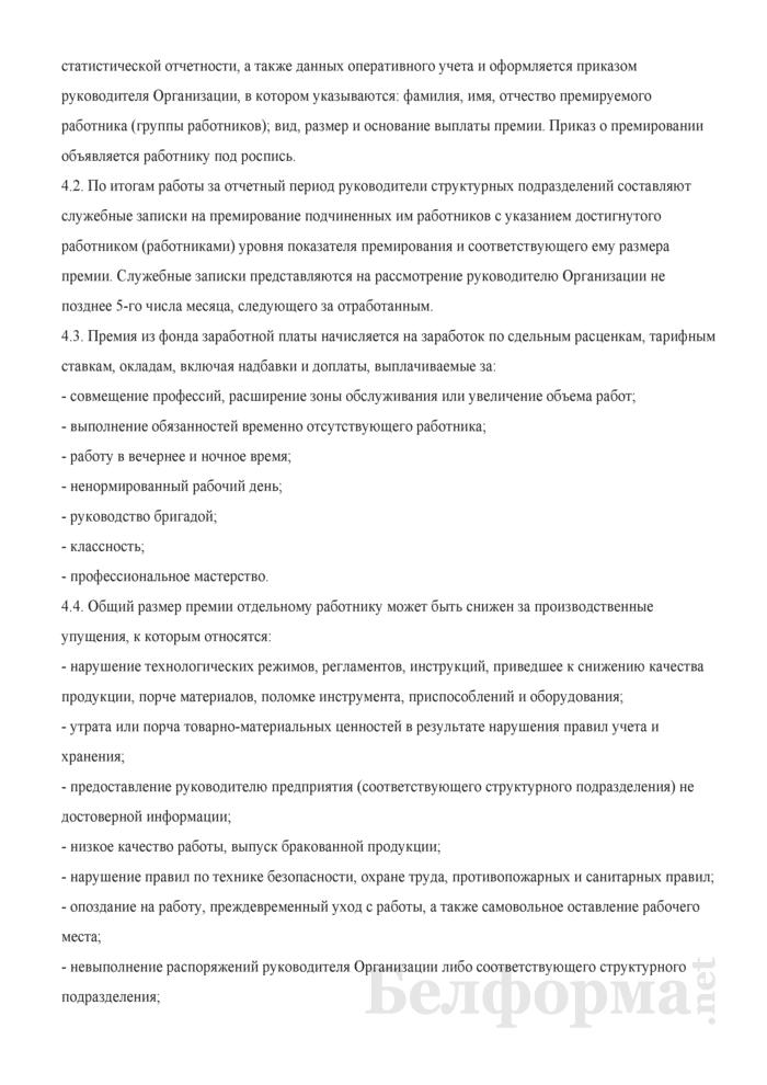 Положение о премировании работников. Страница 4