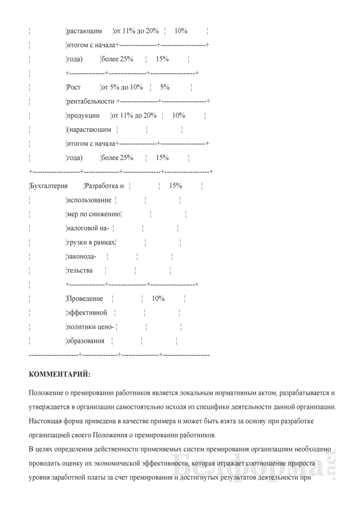 Положение о премировании работников. Страница 8