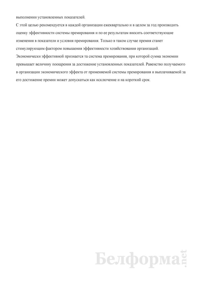 Положение о премировании работников. Страница 9