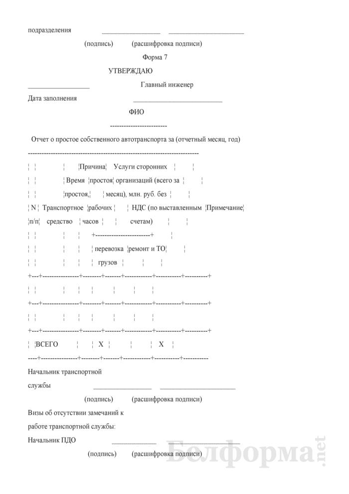 Положение о премировании работников за производственные результаты. Страница 30