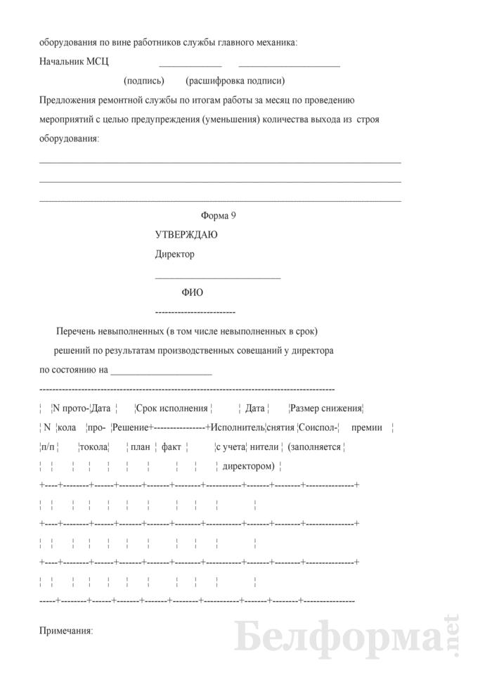 Положение о премировании работников за производственные результаты. Страница 32