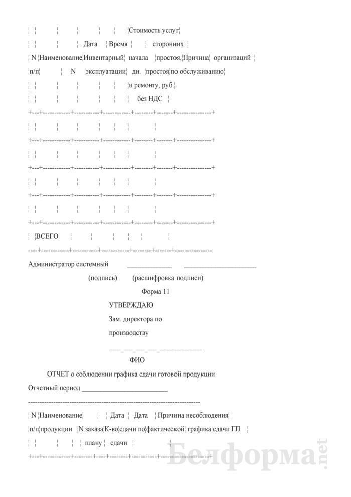 Положение о премировании работников за производственные результаты. Страница 34