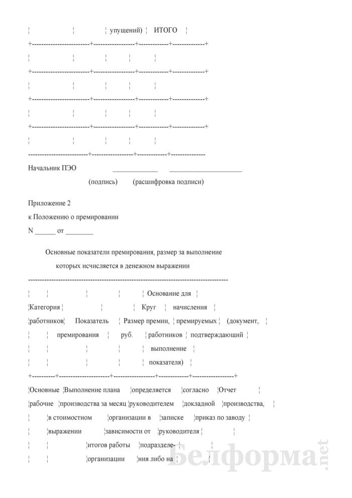 Положение о премировании работников за производственные результаты. Страница 36